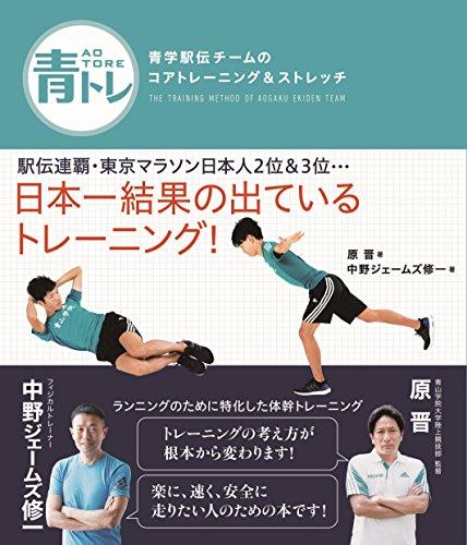 青トレ 青学駅伝チームのコアトレーニング&ストレッチの書影