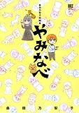 桑田乃梨子短編集 やみなべ / 桑田 乃梨子 のシリーズ情報を見る