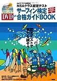DVD付 サーフィン検定合格ガイドBOOK―NSAクラス認定テスト (よくわかるDVD+BOOK)