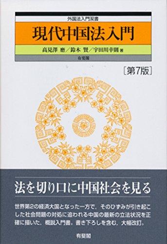 現代中国法入門 第7版 (外国法入門双書) / 高見澤 磨,鈴木 賢,宇田川 幸則