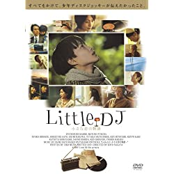Little DJ小さな恋の物語 [DVD]