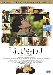【動画】Little DJ 小さな恋の物語