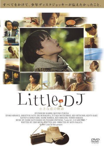 Little DJ 小さな恋の物語 [DVD]の詳細を見る
