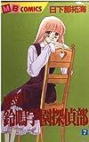 快傑!鈴鳴学園探偵部 第7巻 (MBコミックス)