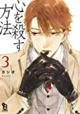 心を殺す方法(3) (onBLUE comics)