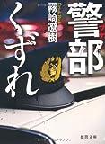 警部くずれ (徳間文庫)