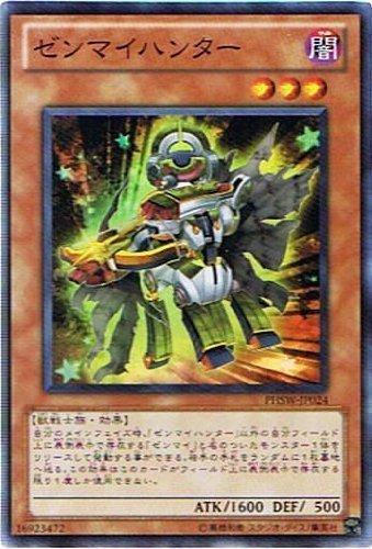 遊戯王 PHSW-JP024-SR 《ゼンマイハンター》 Super
