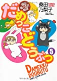 だめっこどうぶつ(5) (バンブーコミックス)