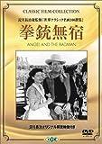 拳銃無宿[DVD]