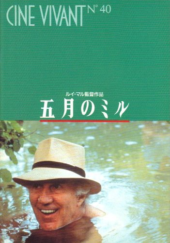 映画パンフレット 「五月のミル」 監督/脚本 L・マル 主演 M・ピコリ