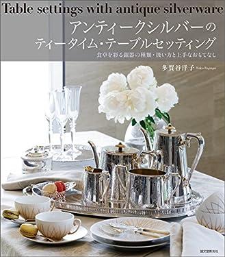 アンティークシルバーのティータイム・テーブルセッティング:食卓を彩る銀器の種類・扱い方と上手なおもてなし