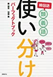 韓国語類義語使い分けパーフェクトブック
