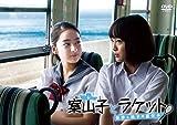 DVD 案山子とラケット~亜季と珠子の夏休み~