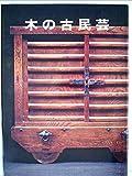 木の古民芸 (1975年)