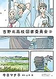 吉野北高校図書委員会(3)