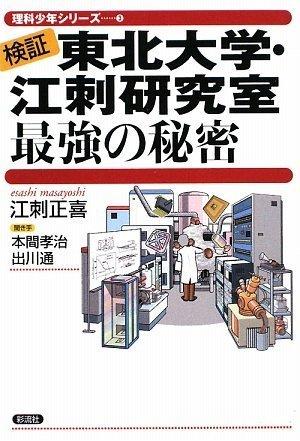 【検証】東北大学・江刺研究室 最強の秘密 (理科少年シリーズ)の詳細を見る