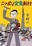 ニッポン定食紀行 (竹書房文庫)