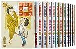 拝み屋横丁顛末記 コミック 1-25巻セット (ZERO-SUMコミックス)