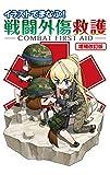 イラストでまなぶ!  戦闘外傷救護 -COMBAT FIRST AID-増補改訂版