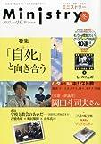Ministry (ミニストリー) 2013年 02月号 [雑誌] 画像