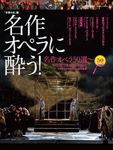 Grand Opera 名作オペラに酔う! (ONTOMO MOOK)