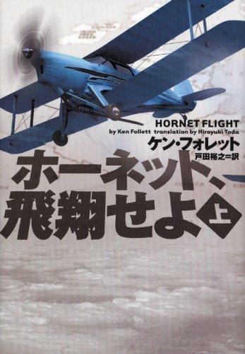 ホーネット、飛翔せよ 上 (ヴィレッジブックス F フ 7-1)の詳細を見る