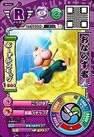 妖怪ウォッチバスターズ鉄鬼軍/4弾/YB4-022 おならず者 ノーマル