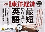 週刊東洋経済 2019年6/8号 [雑誌](最短やり直し英語) 画像