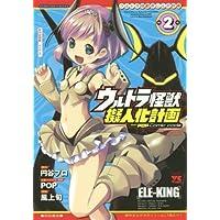 ウルトラ怪獣擬人化計画feat.POP Comic code 2 (ヤングチャンピオンコミックス)