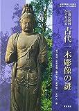 仏像の樹種から考える 古代一木彫像の謎―成城学園創立100周年記念シンポジウム報告書