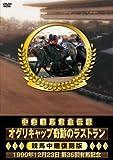 中央競馬黄金伝説 〜オグリキャップ奇跡のラストラン〜[PCBC-11126][DVD] 製品画像