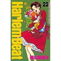 Harlem Beat (22) (週刊少年マガジンコミックス)