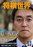 将棋世界 2012年 05月号 [雑誌]