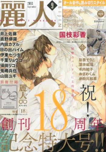 麗人 2013年 09月号 [雑誌]の詳細を見る