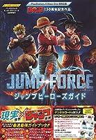 バンダイナムコエンターテインメント公式攻略本 JUMP FORCE ジャンプヒーローズガイド PlayStation4/Xbox One 両対応版 (...