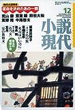 小説現代 2009年 12月号 [雑誌]