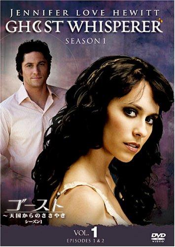 ゴースト ~天国からのささやき シーズン1 Vol.1 [DVD]の詳細を見る