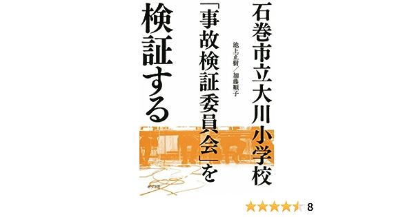 石巻 市 教育 委員 会