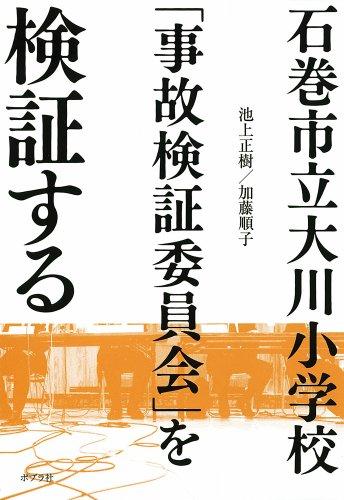 石巻市立大川小学校「事故検証委員会」を検証する (一般書)の詳細を見る