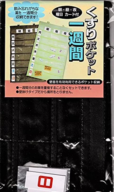 肉の薬用小道具くすりポケット 一週間 壁面を有効利用できるポケット収納 茶色