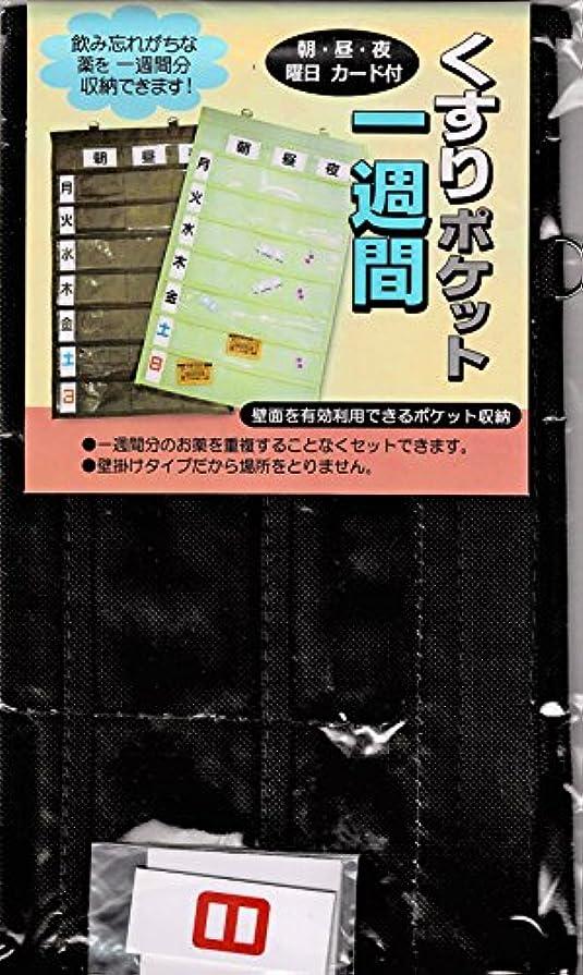 居心地の良い強風チャットくすりポケット 一週間 壁面を有効利用できるポケット収納 茶色