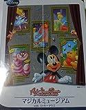 アートスタンドパズル ディズニー 240ピース マジカルミュージアムwithミッキーマウス 2300-12 (21×11.2cm×2セット)