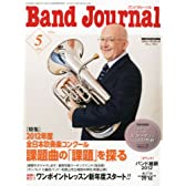 Band Journal (バンド ジャーナル) 2012年 05月号 [雑誌]