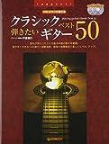 弾きたいクラシック・ギター・ベスト50 模範演奏CD2枚付 TAB譜&演奏解説付