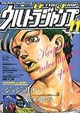 ウルトラジャンプ 2012年 11月号 [雑誌]