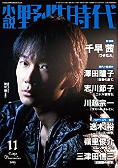 小説 野性時代 第192号 2019年11月号 (KADOKAWA文芸MOOK 194)