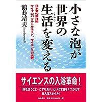 小さな泡が世界の生活(くらし)を変える: 日本発の新技術 マイクロバブルトルネード、サイエンスの挑戦
