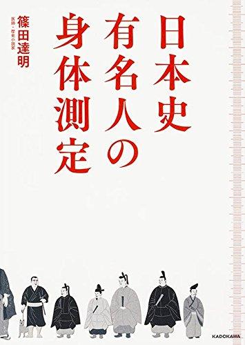 日本史有名人の身体測定の詳細を見る