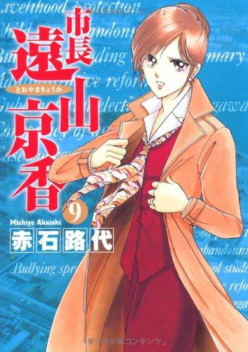 市長遠山京香 9 (ジュディーコミックス)の詳細を見る