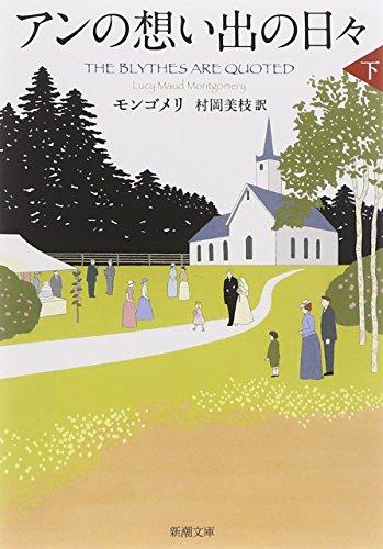 アンの想い出の日々〈下〉 赤毛のアン・シリーズ 11 (新潮文庫)